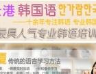 连云港正规的韩语培训机构|韩语口语零基础学习