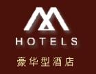 摩登克斯酒店加盟