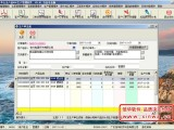 信华五金ERP管理软件-五金进销存管理软件