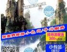 张家界森林公园和天门山三日游行程安排