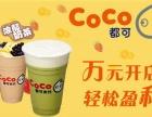 coco奶茶加盟费多少 加盟流程是什么