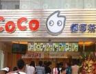 西宁coco奶茶加盟 品牌全国千家 年收入80万
