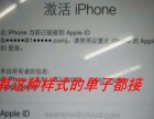 专业软解苹果ID锁 丢失模式 激活模式