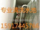 东莞塘厦镇专业水池清洗公司电话蓄水池清洗消毒除青苔