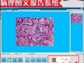 病理图文分析系统 组织 细胞学 图文报告影像工作站软件