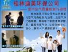 室内空气检测治理中心服务桂林人民8年时间较久较专业