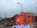 高清全彩LED广告车,宣传车出租