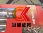 沧州冠凯教育2017年成人高考(高起专、专升本)报名中!