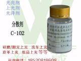 上光剂 光亮剂 光泽剂 C-102分散剂