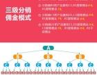 三级分销app商城系统开发济宁市