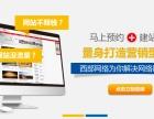 网站建设,网站推广,网络营销首选西部网络