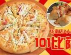 101披萨 101披萨诚邀加盟/101披萨加盟电话是多少