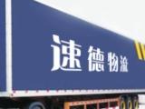 南京桥北物流货物发往全国各地
