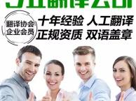 专业翻译服务,翻译各类学历,简历,证明文件,盖翻译公司章