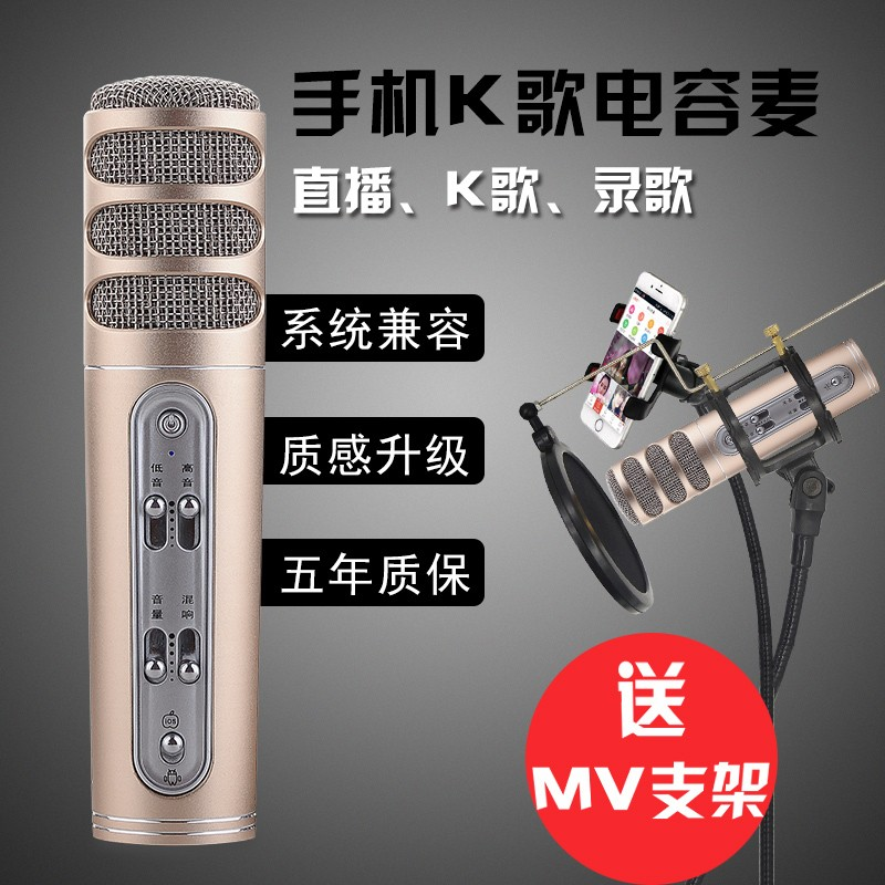 手机麦克风全民K歌 唱歌神器电容麦 唱吧专用话筒 录音