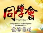 哈尔滨同学聚会策划 哈尔滨同学会策划