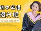 成華區新鴻路小學初中高中英語補習地址在哪里