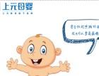 0-3岁婴幼儿护理学习-常州育婴师培训机构哪里好-上元学育婴
