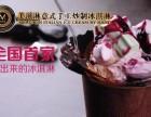 十大冰淇淋加盟店/美滋淋冰淇淋加盟店/美滋淋蛋仔冰淇淋加盟