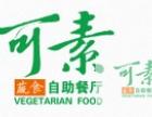 可素蔬食自助餐厅加盟