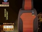 6D汽车高品质坐垫