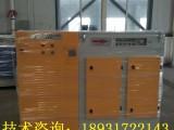 天津光氧等离子一体机结构组成处理浓度价格便宜喷漆厂