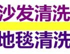 北京海淀,专业地毯清洗,洗地毯,沙发清洗,办公座椅清洗,