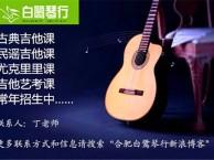 合肥吉他培训班多少钱古典吉他 民谣吉他 尤克里里