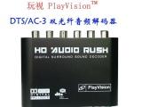 5.1音频DTSAC3音频,光纤转模拟转换器