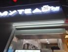 深圳加盟mytea卖茶需要多少钱 怎么加盟mytea卖茶