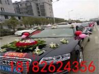 西安婚车价目表 租婚车价格表 婚庆车队价目表