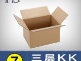 纸箱厂 三层K+7号纸箱 加强型 包装纸箱子/快递小纸箱 定制