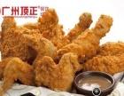 炸鸡汉堡薯条培训-广州顶正炸鸡汉堡薯条培训
