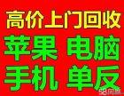 杭州佳能5D3回收尼康 专业回收 手机回收