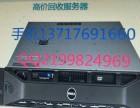 全北京戴尔服务器回收