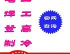 上海建筑电工证怎么办,低压电工操作证培训