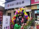 书亦烧仙草加盟 免费创业培训 冷饮店+奶茶店+小吃店+甜品店