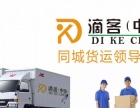 滴客(中国)车联网加盟 汽车租赁/买卖