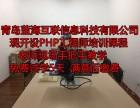 青岛市南PHP培训,老师现场教学,免费试学5天满意后缴费