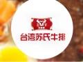 台湾苏氏牛排加盟费用 加盟电话