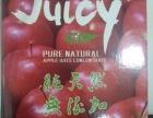 juicy加盟 烟酒茶饮料 投资金额 1-5万元
