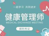 2020年上海健康管理师考证培训,全方位传授考试重难点