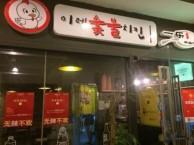 一乐韩式炸鸡加盟有什么政策支持么
