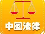 继承 婚姻 土地 拆迁 行政纠纷案件代理