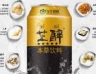 中国十大解酒饮料品牌民生芷醉醒酒解酒饮料加盟