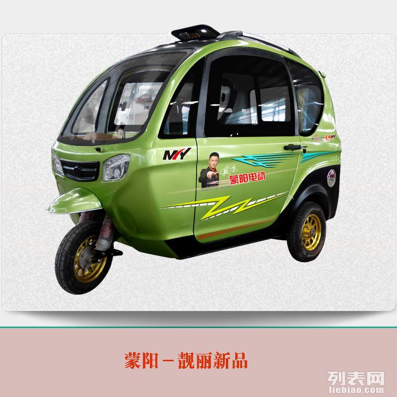 蒙阳电动车招商代理,电动三轮车,电动四轮车,电动车临沂厂家