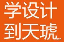 郑州平面设计培训班哪家好 天琥教育培训