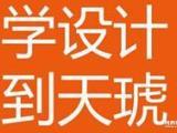 鄭州平面設計培訓班哪家好 天琥教育培訓