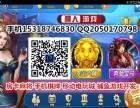 河北邢台手机棋牌麻将游戏捕鱼软件APP制作开发公司