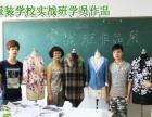 服装设计学校
